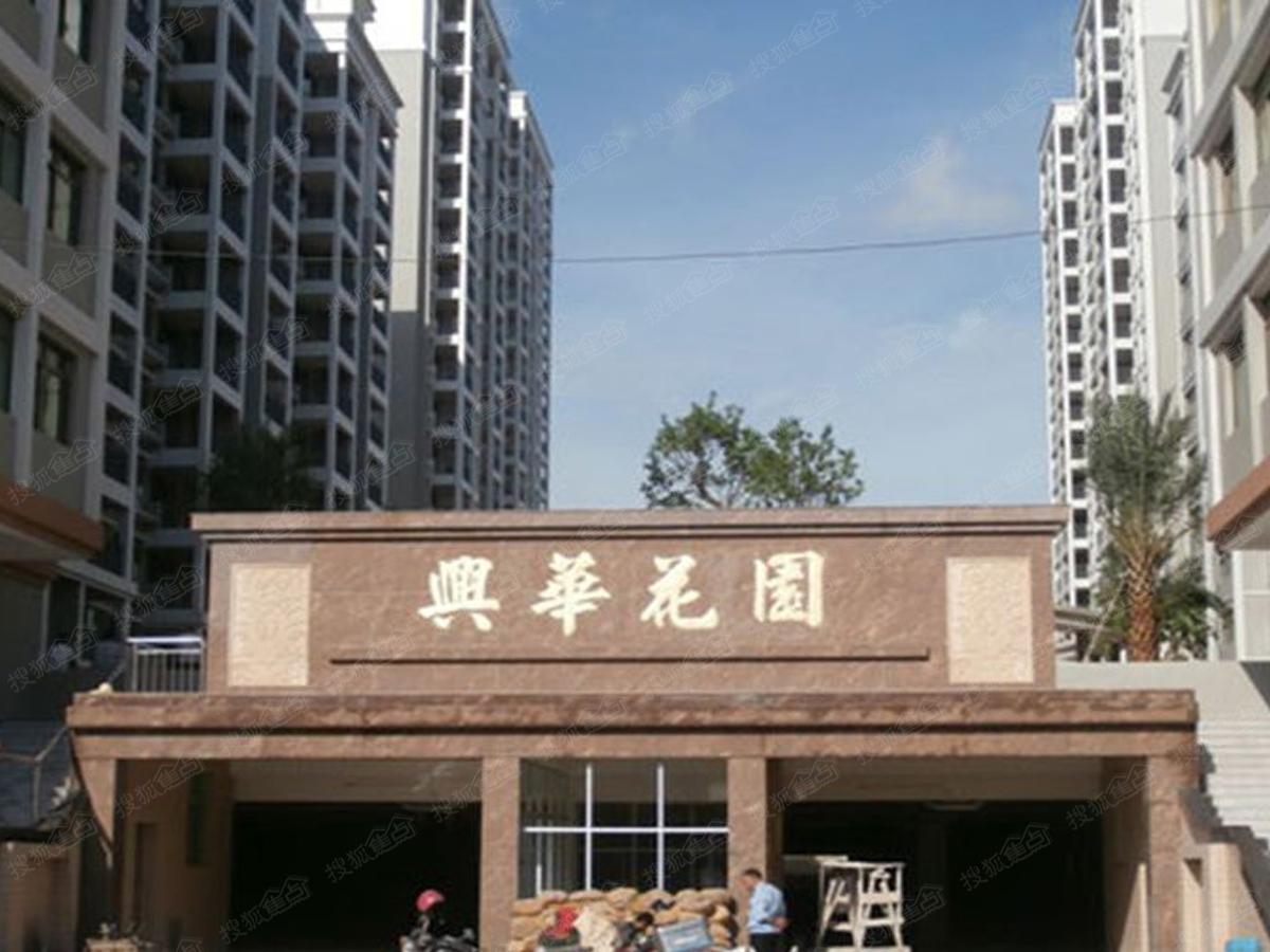 兴华花园-贺许昌鸿豫物业入驻智万家